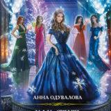 «Как стать королевой Академии?» Анна Одувалова