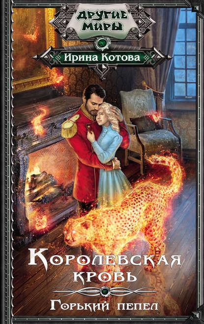 «Королевская кровь. Горький пепел» Ирина Котова