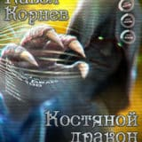 «Костяной дракон» Павел Корнев