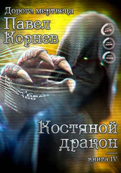 Павел Корнев «Костяной дракон»