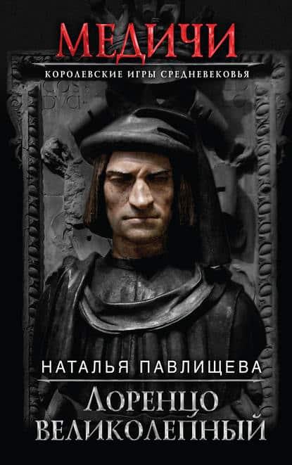 «Лоренцо Великолепный» Наталья Павлищева