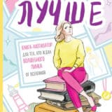 «Лучше. Книга-мотиватор для тех, кто ждал волшебного пинка от Вселенной» Ольга Савельева