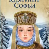 «Месть княгини Софьи» Александр Прозоров