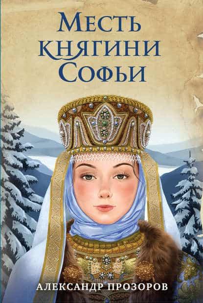 Александр Прозоров «Месть княгини Софьи»