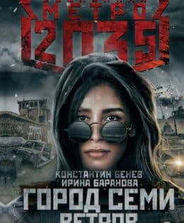 «Метро 2035: Город семи ветров» Константин Бенев, Ирина Баранова