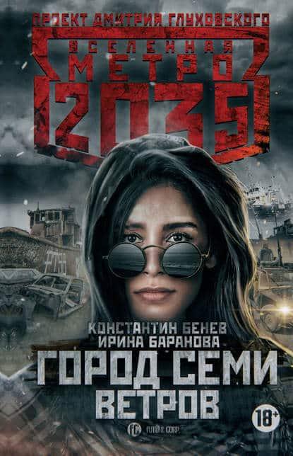 Константин Бенев, Ирина Баранова «Метро 2035: Город семи ветров»