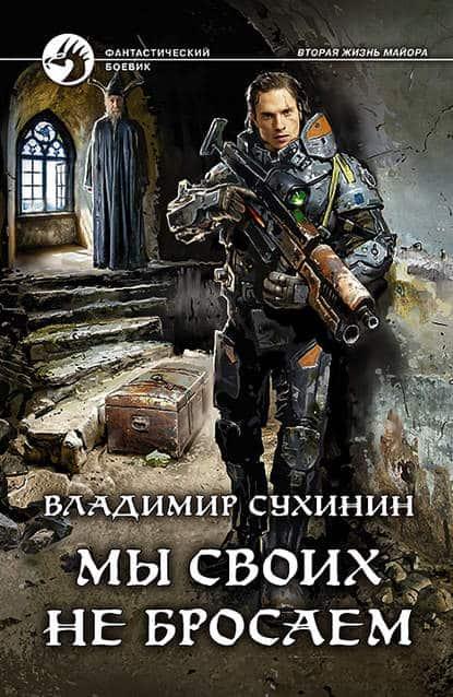 Владимир Сухинин «Мы своих не бросаем»