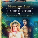 «Наши против» Маргарита Ардо