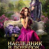 «Наследник в довесок, или Хранитель для дракона»  Ная Геярова