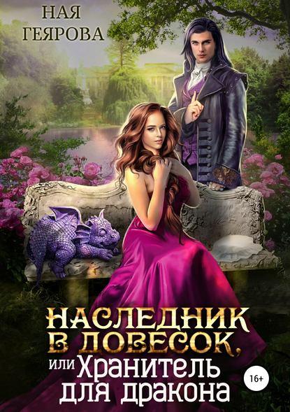 Ная Геярова «Наследник в довесок, или Хранитель для дракона»
