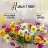 «Наваждение» Татьяна Тронина