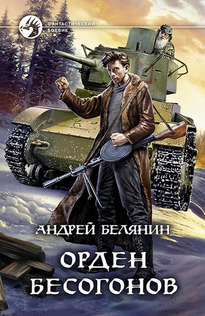 «Орден бесогонов» Андрей Белянин