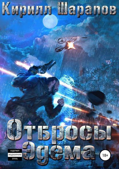 Кирилл Шарапов «Отбросы Эдема»