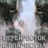 «ПереКРЕСТок одиночества» Дем Михайлов