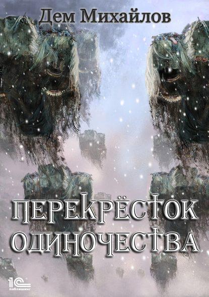 Дем Михайлов «ПереКРЕСТок одиночества»