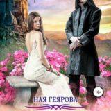 «Первое правило драконьей невесты»  Ная Геярова
