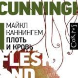 «Плоть и кровь» Майкл Каннингем