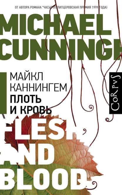 Майкл Каннингем «Плоть и кровь»