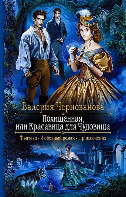 Валерия Чернованова «Похищенная, или Красавица для Чудовища»
