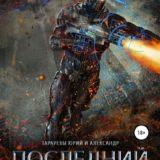 «Последний вздох» Юрий Тарарев, Александр Тарарев