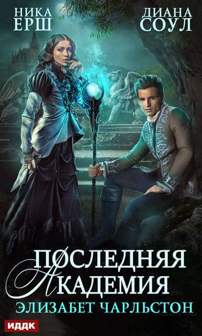 Ника Ёрш, Диана Соул «Последняя Академия Элизабет Чарльстон»