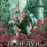 «Поцелуй луны» Татьяна Абиссин, Фэй Родис
