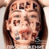 «Продвижение личных блогов в Инстаграм» Александра Митрошина
