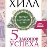 «Пять законов успеха. Пусть ваша мечта воплотится в жизнь!» Наполеон Хилл