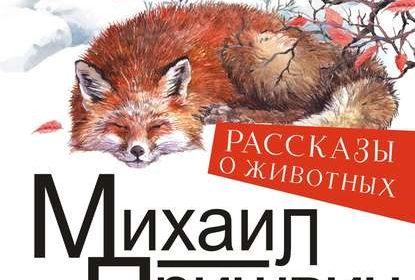 «Рассказы о животных» Михаил Пришвин