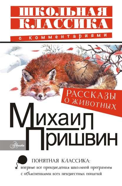 Михаил Пришвин «Рассказы о животных»