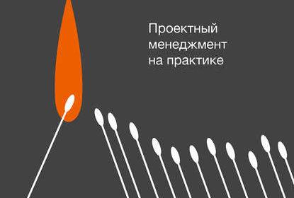«Сделано» Скотт Беркун