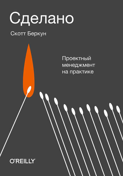 Скотт Беркун «Сделано»