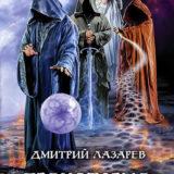 «Трансформа. Големы Создателя» Дмитрий Лазарев