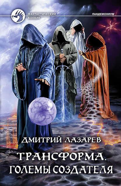 Дмитрий Лазарев «Трансформа. Големы Создателя»