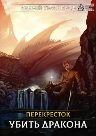 «Убить дракона» Андрей Красников
