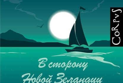«В сторону Новой Зеландии» Сергей Гандлевский