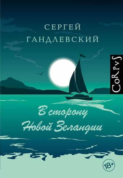 Сергей Гандлевский «В сторону Новой Зеландии»