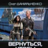 «Вернуться, чтобы исчезнуть» Олег Данильченко
