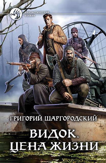 «Видок. Цена жизни» Григорий Шаргородский