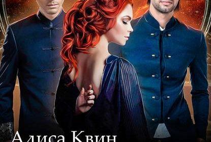 «Возвращение Ангела» Алиса Квин