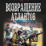 «Возвращение атлантов» Александр Харников, Александр Михайловский