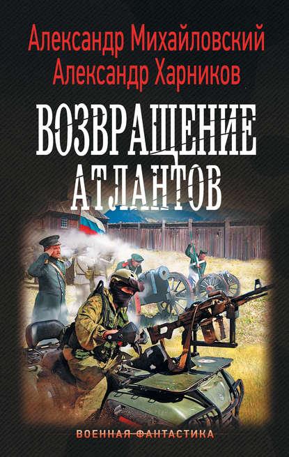 Александр Харников, Александр Михайловский «Возвращение атлантов»
