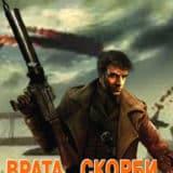 «Врата скорби. Последняя страна» Александр Афанасьев