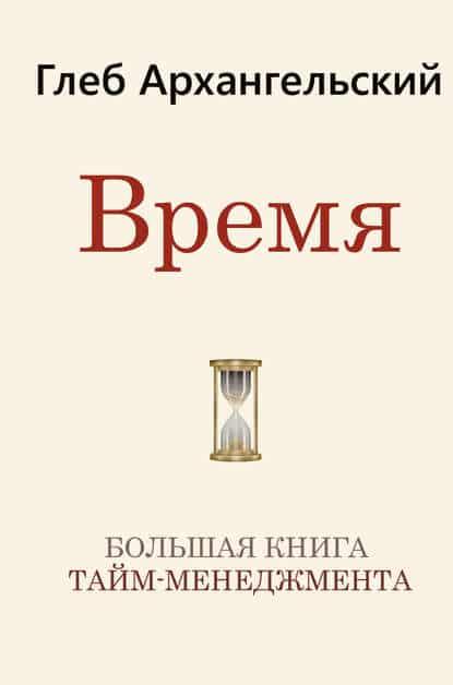 Глеб Архангельский «Время. Большая книга тайм-менеджмента»