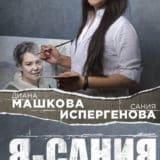 «Я – Сания: история сироты» Диана Машкова