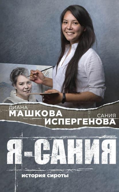 Диана Машкова «Я – Сания: история сироты»