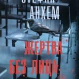 «Жертва без лица» Стефан Анхем
