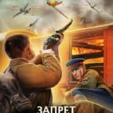 «Запрет на вмешательство» Макс Глебов