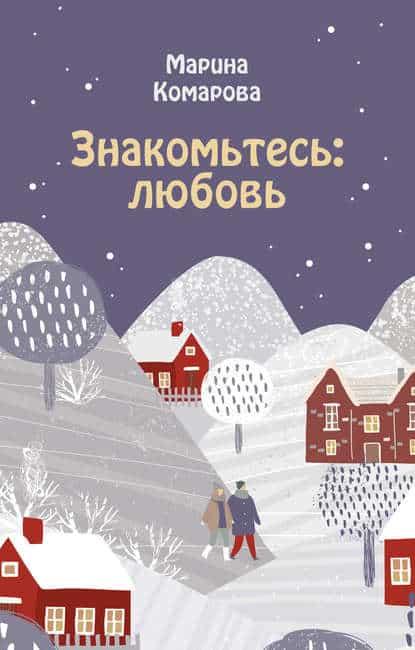 «Знакомьтесь: любовь» Марина Комарова