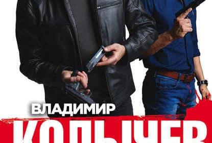 «Золотая обойма» Владимир Колычев